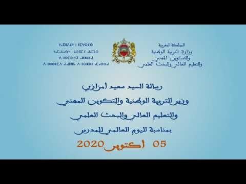 رسالة أمزازي للمدرسات و المدرسين بمناسبة اليوم العالمي للمدرس 5 أكتوبر 2020 Blog Blog Posts Post
