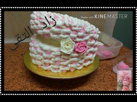 طريقة تزيين تورتة سبت الورد بالكريم شانتيه حشو و تزيين الكيك Flower Basket Cake Youtube Food Desserts Cake
