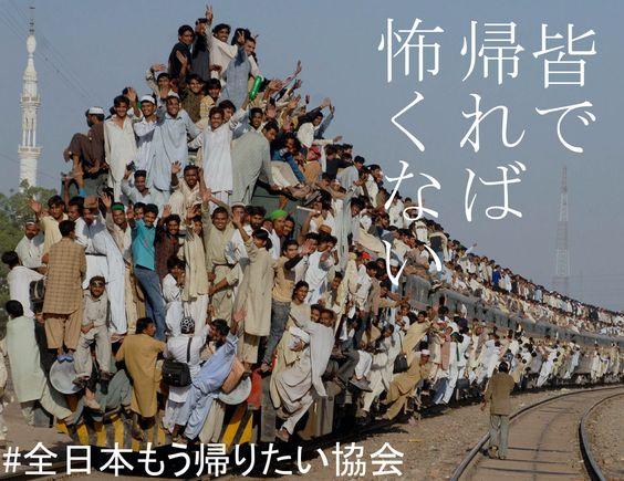 #全日本もう帰りたい協会