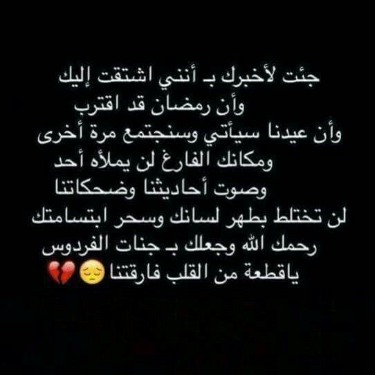 Pin By Zaho Zahra On أبي Spirit Quotes Dad Quotes Arabic Love Quotes