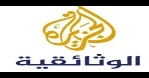 تردد الجزيرة الوثائقية الجديد 2020 الاخبارية Al Jazeera
