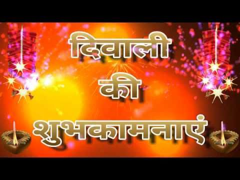 Happy diwali 2016shubh diwali in hindi fontwisheswhatsapp video happy diwali 2016deepavali wishesin hindigreetingsanimationmessages m4hsunfo