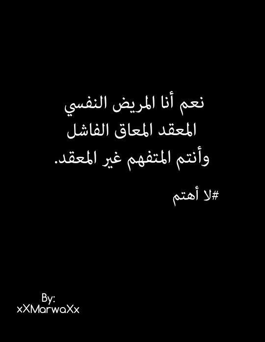 لا أهتم Words Quotes Arabic Quotes