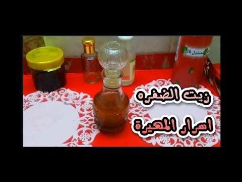 ويت خمرة الضفرة رروعة عطر وبخورولون رهيب وبالبسيط اتميزي Hot Sauce Bottles Sauce Bottle Youtube