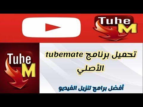 تحميل برنامج Tubemate تيوب ميت لتحميل فيديو من اليوتيوب تنزيل يوتيوب ميت Tube Mate Youtube In 2020 Gaming Logos Gum Nintendo Wii Logo