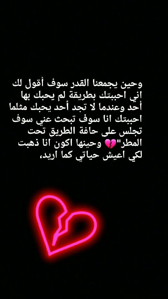 Pin By Jojo T On كلام جميل Words Quotes Arabic Love Quotes