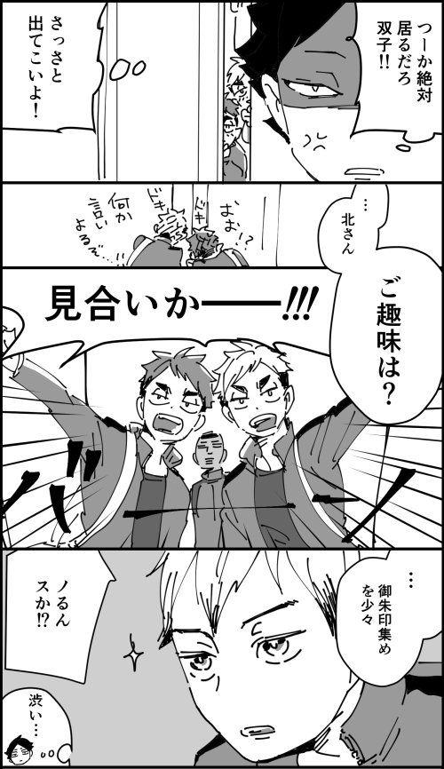 ハイキュー 稲荷崎 漫画