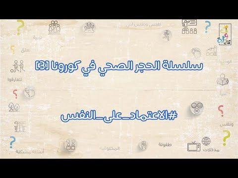 سلسلة الحجر الصحي في كورونا 3 الاعتماد على النفس Youtube Map Map Screenshot