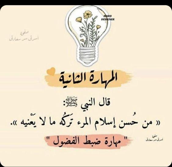Pin By Nadinekattih On أحاديث نبوية Words Salaah Home Decor Decals