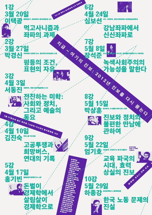 Tumblr: Graphic Typography Posters, Color Posters, Graphic Design Art, Design Poster, Korean Poster, Korean Graphic, Poster Graphics, Graphic Design Print