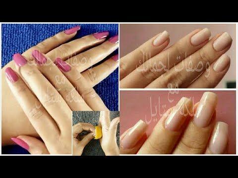 كيفية تطويل الأظافر فى 5 دقائق ضعية للاظافر تقوية وتطويل الأظافر وصفات مع اسراء Youtube Nails