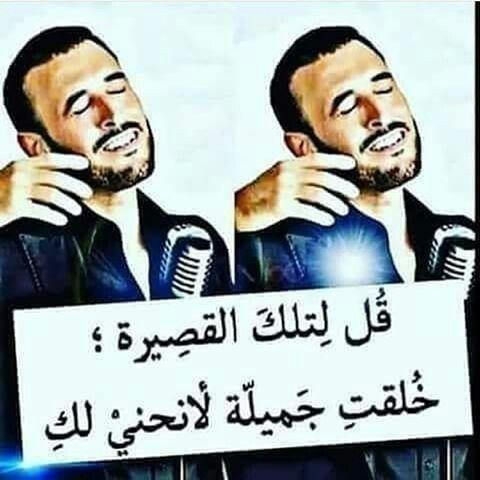 يستر عليي من كل عين القيصر كاظم الساهر Funny Arabic Quotes Sweet Love Quotes Arabic Love Quotes