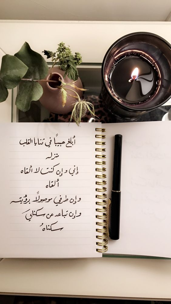 Abu Dhabi ع Quotes For Book Lovers Words Quotes Love Quotes Wallpaper