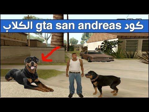 كود Gta San Andreas الكلاب شفرات جاتا سان اندرس للكلاب للاندرويد للك San Andreas San Andrea