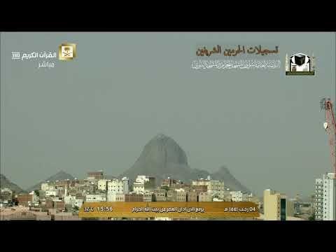 أذان العصر من المسجد الحرام بصوت المؤذن سامي عبدالرحيم الريس 4 رجب 1441 هـ Youtube
