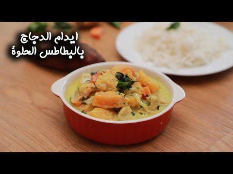 طريقة عمل ايدام الدجاج بالبطاطس الحلوة Youtube In 2021 Cooking Recipes Cooking Recipes