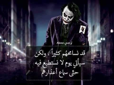 Pin By Modhila On أقوال الجووكر Joker Joker Quotes Joker Poster Joker