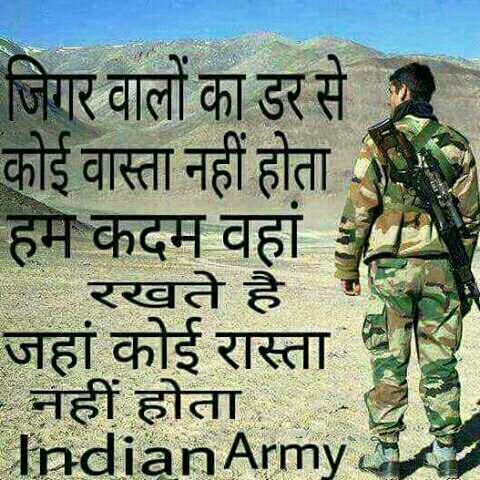 Desh Ke Jaabaaz Bahader Sena Saved By Somnath Ram Anuragi Indian Army Quotes Army Quotes Indian Army Wallpapers