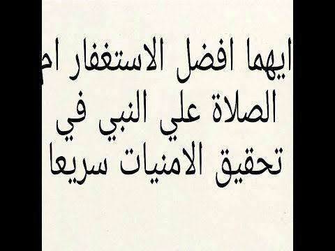 ايهما افضل الاستغفار ام الصلاة الإبراهيمية علي النبي في تحقيق الامنيات وزيادة الرزق والمال والخيرات Youtube Islamic Quotes Quran Islamic Quotes Texts