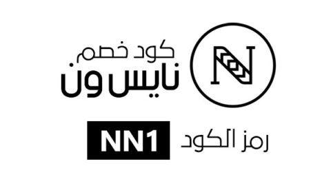 كود خصم نايس ون Retail Logos North Face Logo Company Logo