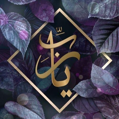 سورة البقرة بصوت الشيخ وديع اليمني By Omii Ya Wajh Alnoor On Soundcloud Arabic Calligraphy Calligraphy Art