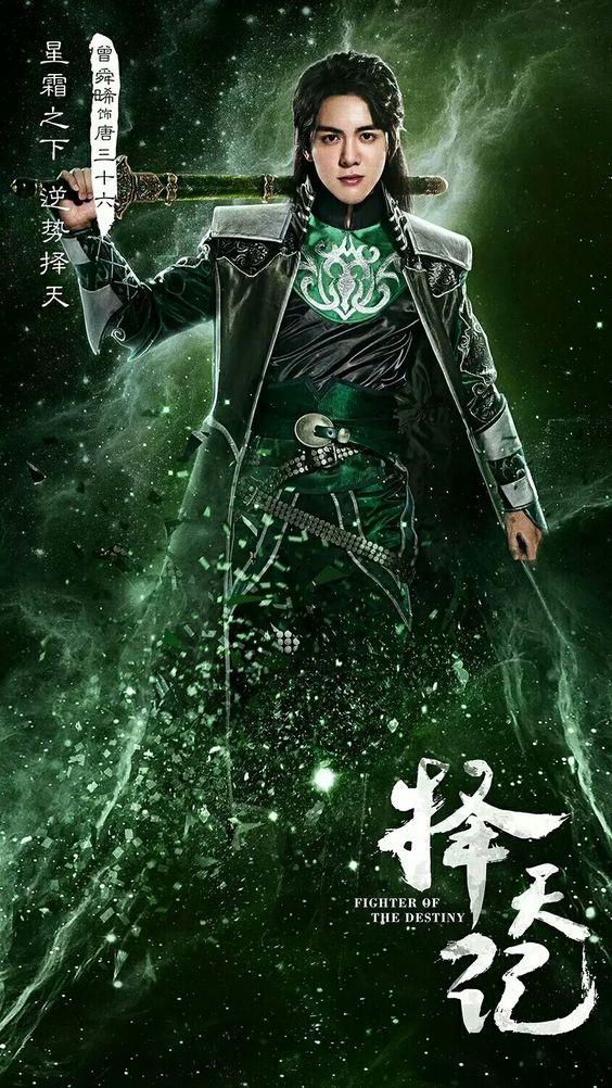 择天记电视剧海报-唐三十六-曾舜晞:
