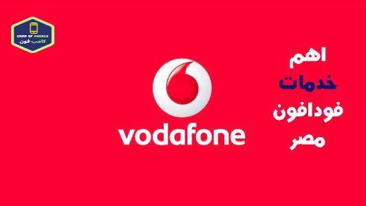 خدمات شكرا فودافون مصر كلمنى شكرا وسلفنى شكرا وخدمة ع النوتة Company Logo Tech Company Logos Vodafone Logo