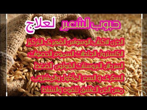 طريقه استخدام الشعير لعلاج الحزن القولون العصبى والسحر مس الجن العاشق Youtube