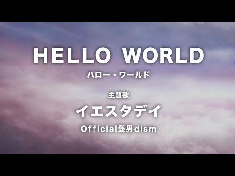 イエスタデイ official 髭 男 dism