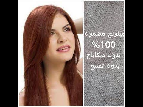 صبغ الشعر بني محمر بدون ديكاباج بدون تفتيح لون هبااااال شوفيه بنفسك Youtube