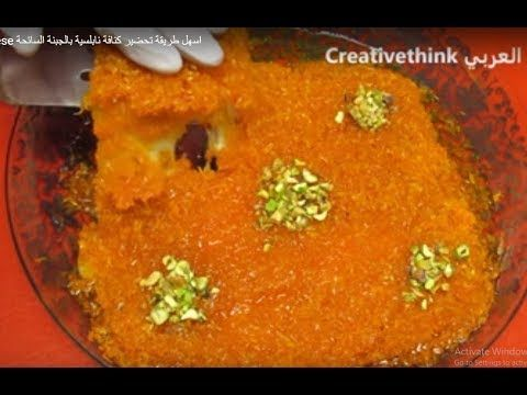 طريقة عمل كنافة العراقية بالجبن طعم روعه مع عجينة الكنافة Youtube Food Desserts Pudding