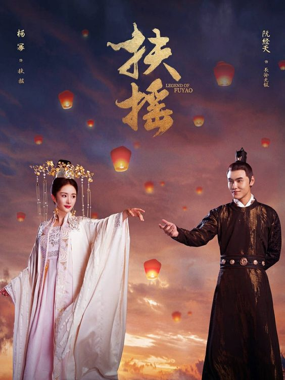 Legend of Fu Yao (China Drama); 扶摇; Fu Yao;Empress Fu Yao;Legend of Fu Yao;Legend of Fuyao;扶摇皇后;Fu Yao Huang Hou; Meng Fu Yao, a woman born from a divine lotus petal. She journeys through the five continents towards the heavens in search of a secret order and to reveal a conspiracy originating