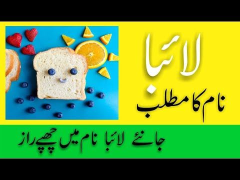 Laiba Name Meaning In Urdu Laiba Naam Ka Matlab Youtube In 2020 Names With Meaning Baby Gril Names