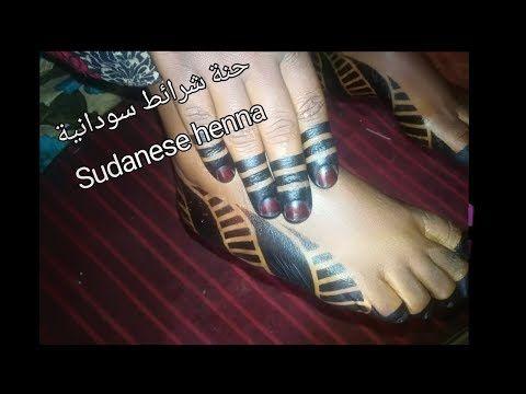 إبداع جديد من حنة الشريط السودانية شكل بسيط وراقي New Creation Of Sudanese Henna Of Tape Youtube Henna Designs Henna Mehndi