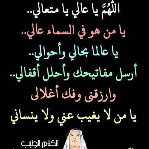 Pin By Naima Nour On الدعاء Positive Notes Islamic Pictures Positivity