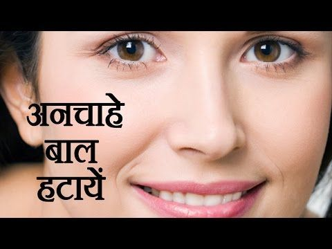 Remove Facial Hair Naturally At Home Hindi Beauty Pagent Ep 14 Youtube Beautytipsformoms Beauty Tips For Hair Korean Makeup Tips Natural Hair Styles