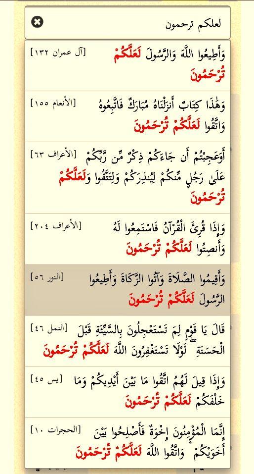 النور ٥٦ لعلكم ترحمون Good Morning Messages Quran Verses Morning Messages