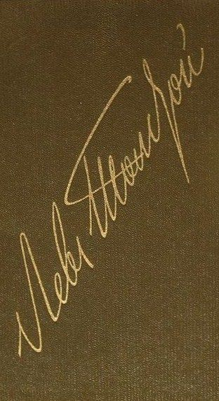 Leo Tolstoy's handwritten signature. #Leo_Tolstoy: