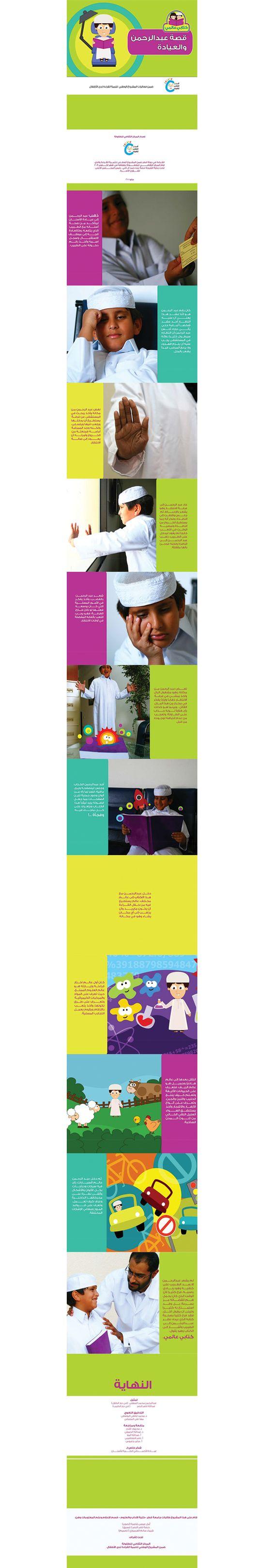 قصة للاطفال من اصدار المركز الثقافي للطفولة ضمن مشروع تنمية القراءة لدى الأطفال