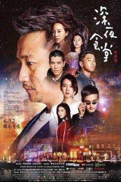 Phim Quán Ăn Đêm (Bản Trung)