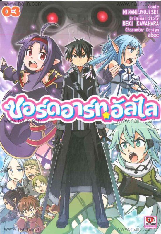 Sword Art Online 4 Koma 3 Anime Crossover