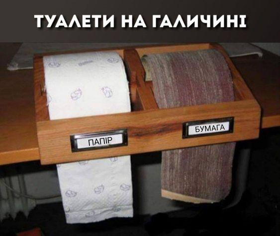 Туалетний папір на Галичині