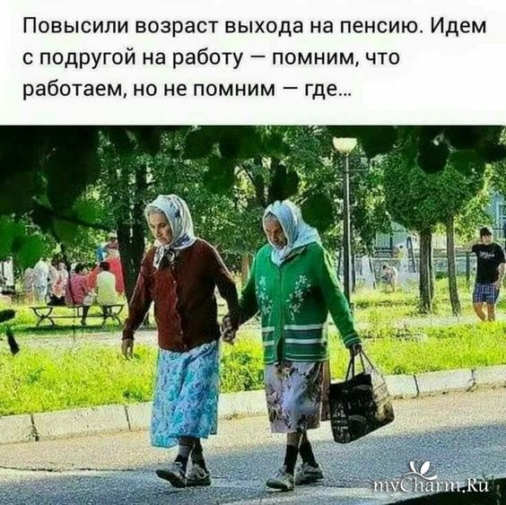 Бодрый стих Шнурова про пенсионный возраст