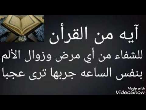 آيه من القرآن للشفاء من أي مرض ولزوال الألم بنفس الساعة جربها ستبهرك Youtube Islam Facts Quran Quotes Inspirational Islam Hadith