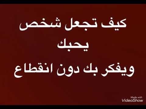 كيف تجعل شخص يحبك ويفكر بك دون انقطاع جرب هذا الدعاء ولن تندم Youtube Islamic Quotes Quotes Life Lessons