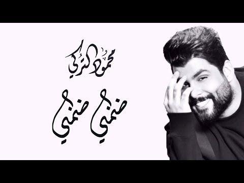 محمود التركي ضمني ضمني حصريا 2019 Mahmoud Alturkey Dommeny Youtube Singing Videos Songs Arabic Love Quotes