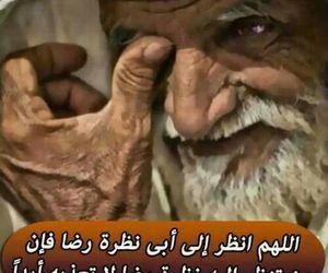تفسير موت الأب في الحلم رؤية ابي توفى في المنام Death Father Sayings