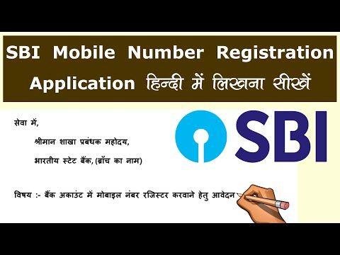 Sbi Mobile Number Registration Application In Hindi State Bank Of India Mobile Number Register Youtube In 2020 Bank Of India Application Writing Application