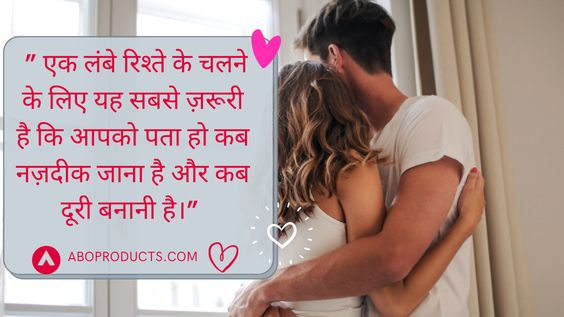 Best Relationship Quotes with Images in Hindi
