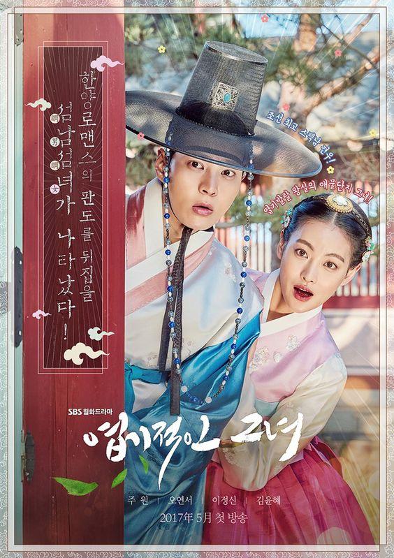 Phim Cô Nàng Ngổ Ngáo 2017